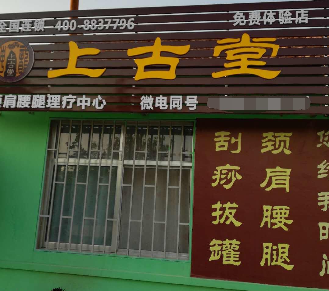 神龍上古堂山东莱西二店