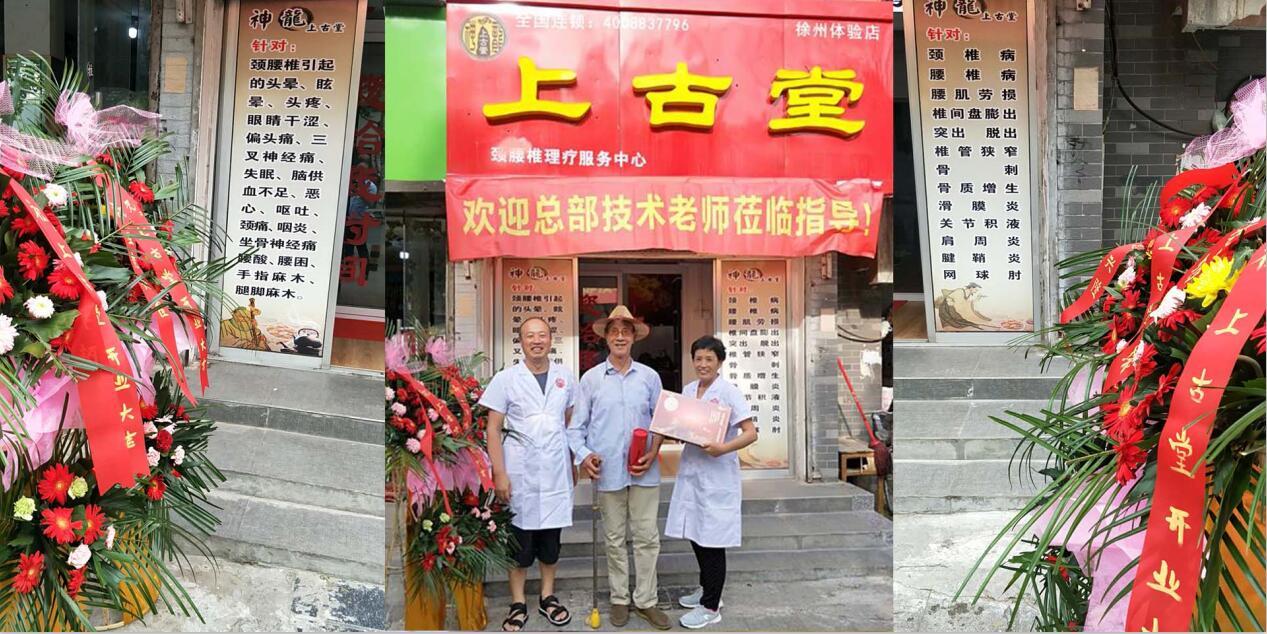 神龍上古堂徐州加盟店开业大吉