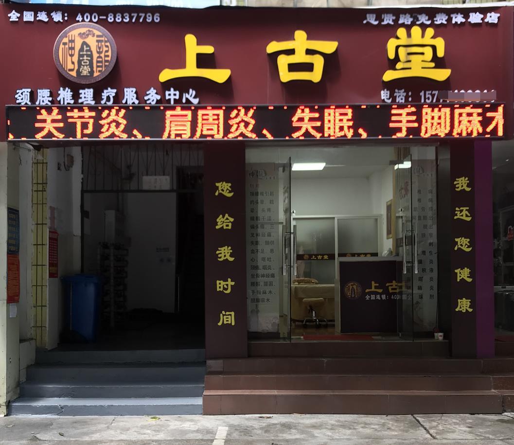 神龍上古堂广西南宁2店.jpg